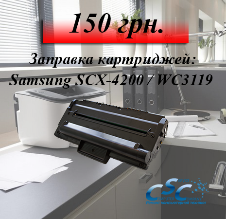 Slide-5-Lazernie-SCX-4200_insta_new